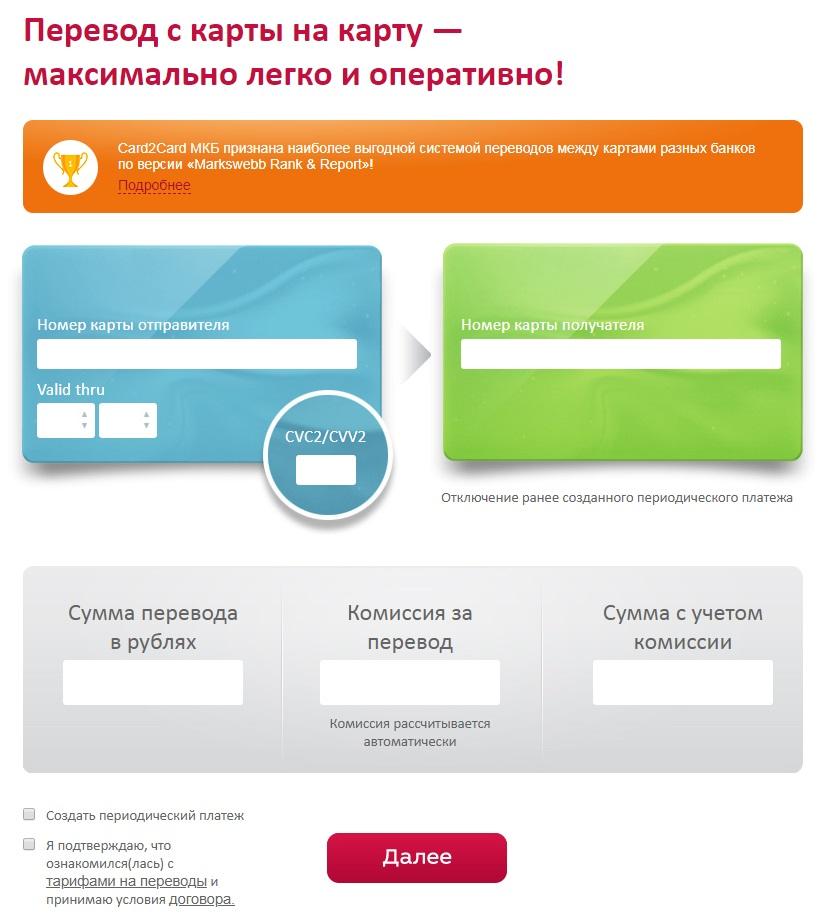 Перевод через card2card.mkb.ru