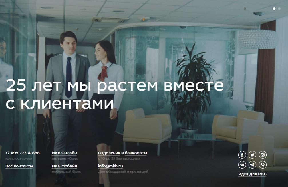 Московский Кредитный Банк контакты